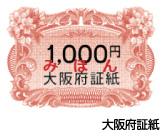 大阪府証紙見本