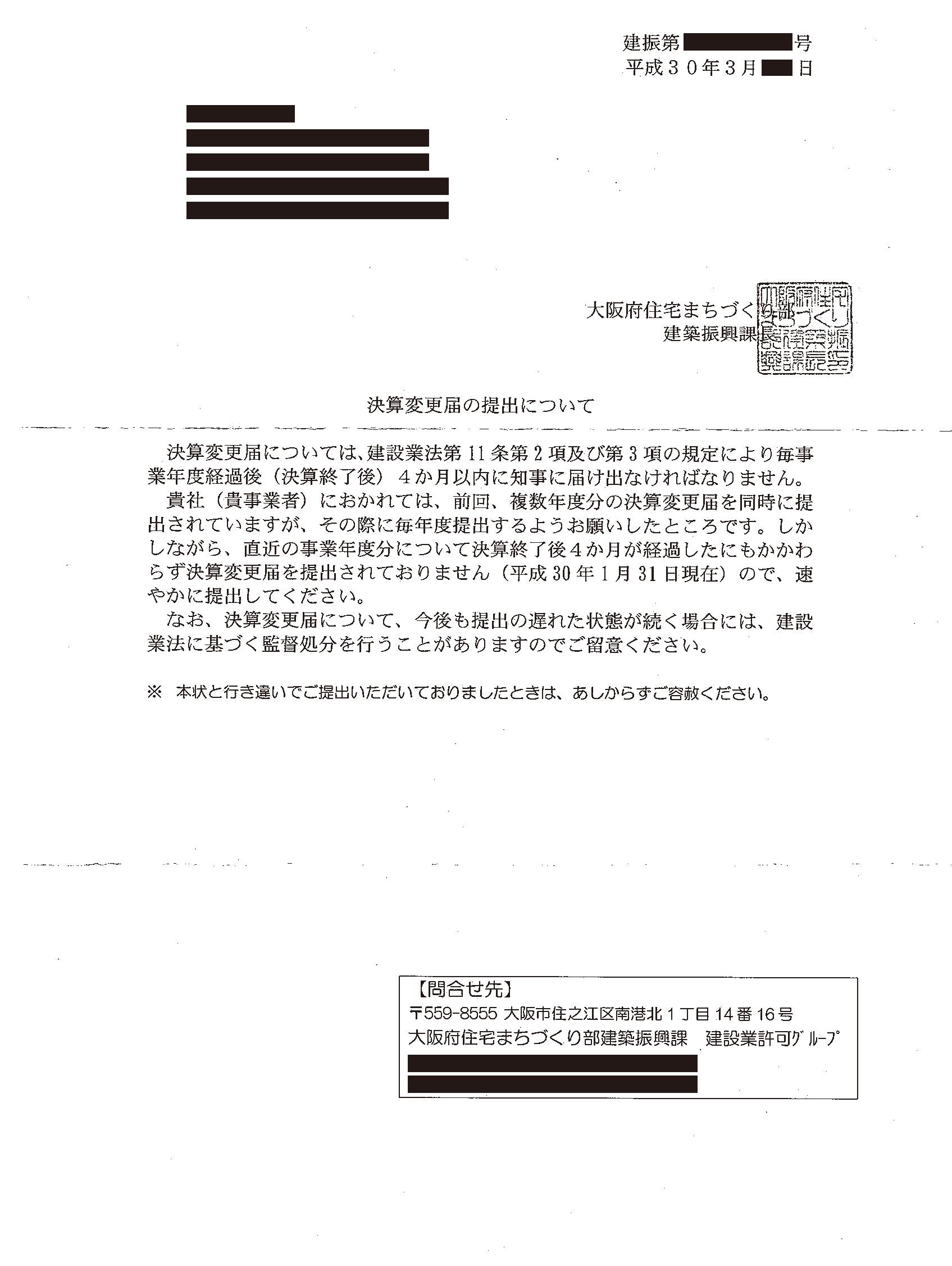 決算変更届未提出による警告・指導文書(大阪府)