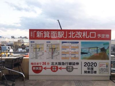 新箕面駅1