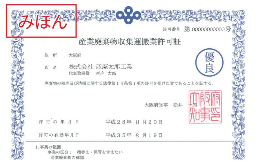 産業廃棄物収集運搬業許可証(大阪府)