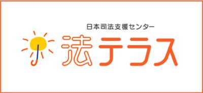 法テラス・大阪