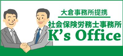 社会保険労務士事務所 K's Office