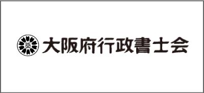 大阪府行政書士会