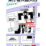 大阪府庁舎本館入館時の検温実施方法