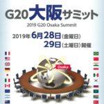 G20大阪サミットポスター