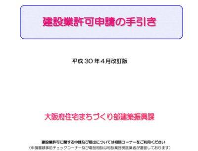 大阪府 建設業許可申請の手引き(平成30年4月改訂版)