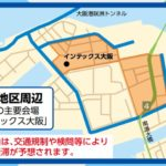 大阪府咲洲庁舎周辺の交通規制・検問予定