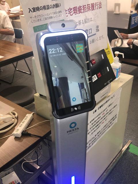 【コロナ対策】大阪府建設業許可窓口で体温測定実施