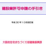 大阪府建設業許可申請の手引き(平成30年10月版)