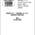 大阪府の収入印紙廃止による代替納付方法