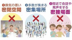 【大阪府】新型コロナ対策に伴う産廃物収集運搬業許可申請の対応