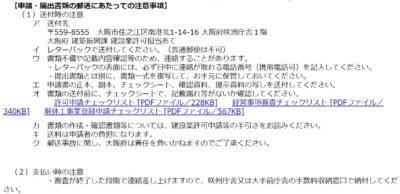 大阪府の建設業許可・宅建業免許等の各種申請は原則郵送