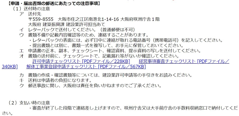 【重要】大阪府の建設業許可・宅建業免許等の各種申請は原則郵送