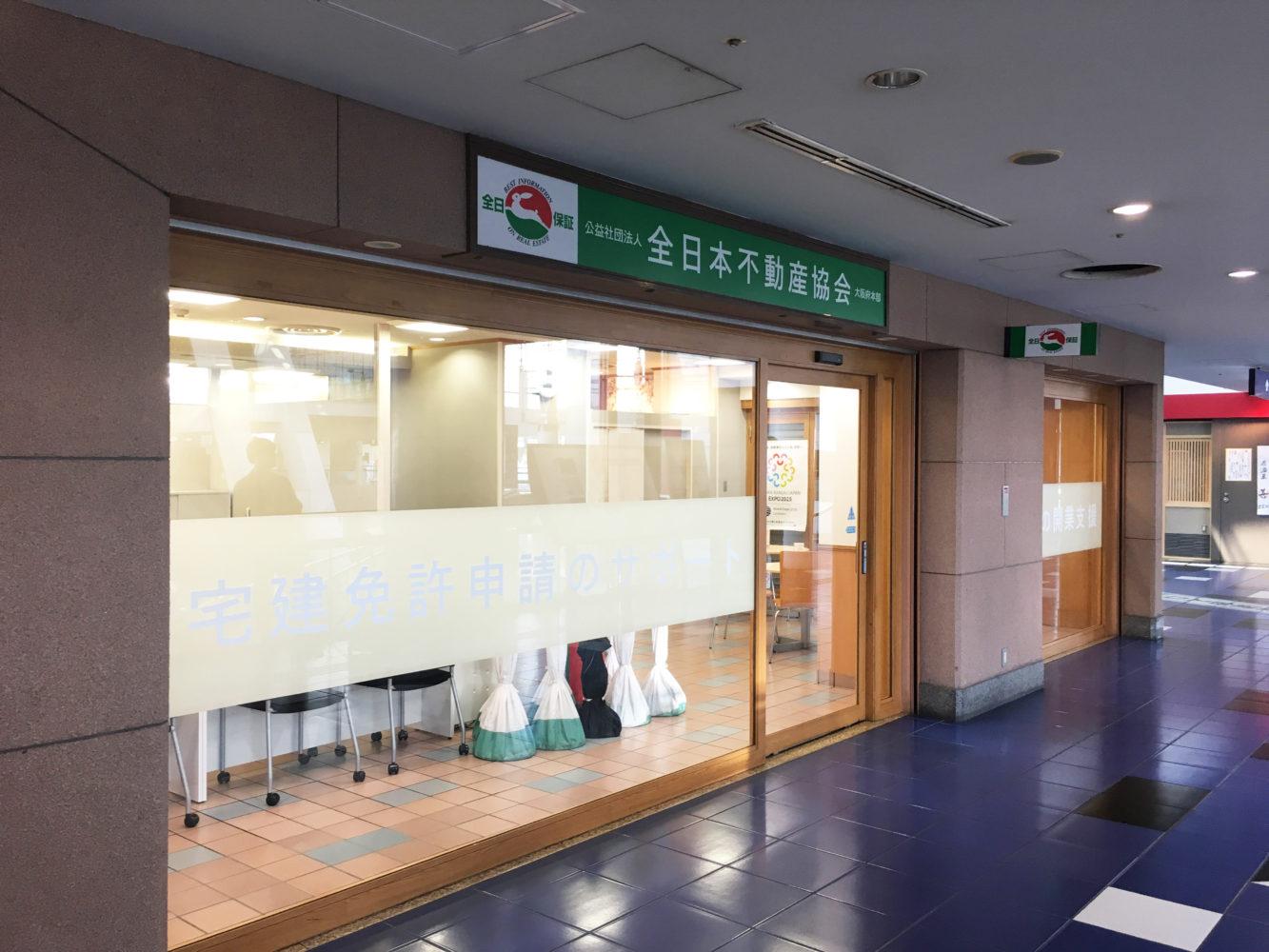 全日本不動産協会咲洲事務所