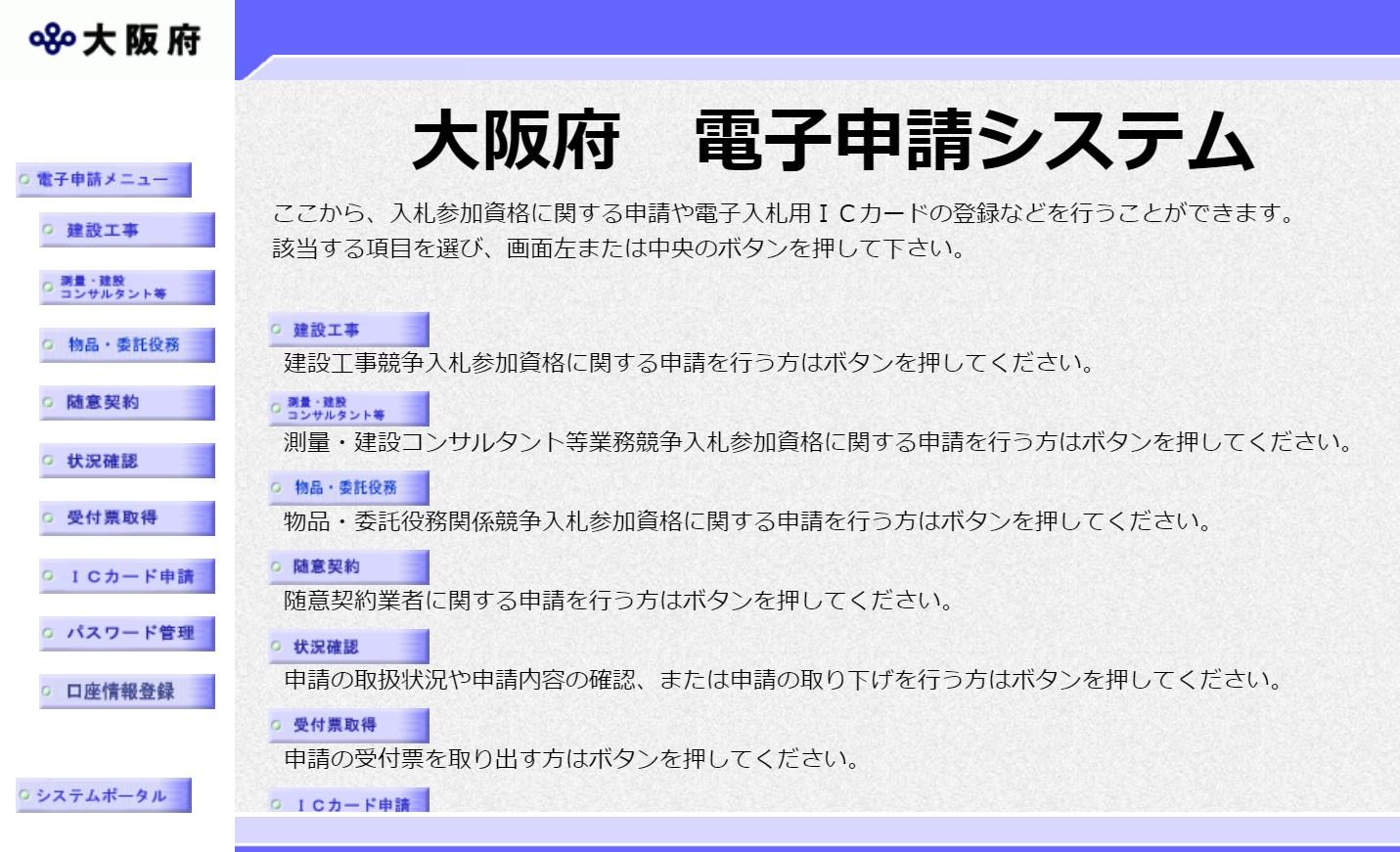 大阪府電子申請システムサンプル画面