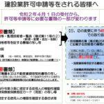 建設業許可の申請書類の簡素化