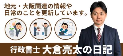 行政書士・大倉亮太の日記