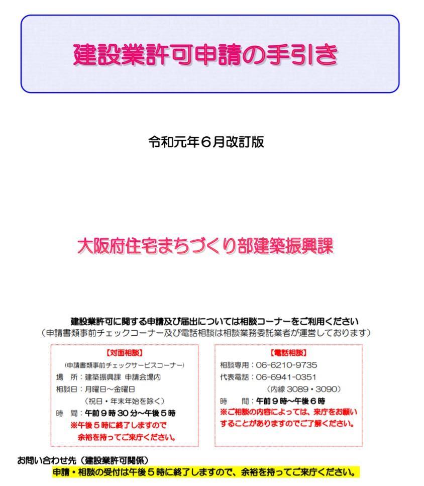 建設業許可申請の手引き(令和元年6月改訂版)