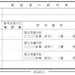 建設業の許可票(店舗用)