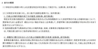 台風19号による災害を「特定非常災害」に指定