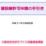 大阪府建設業許可申請の手引き平成31年月版
