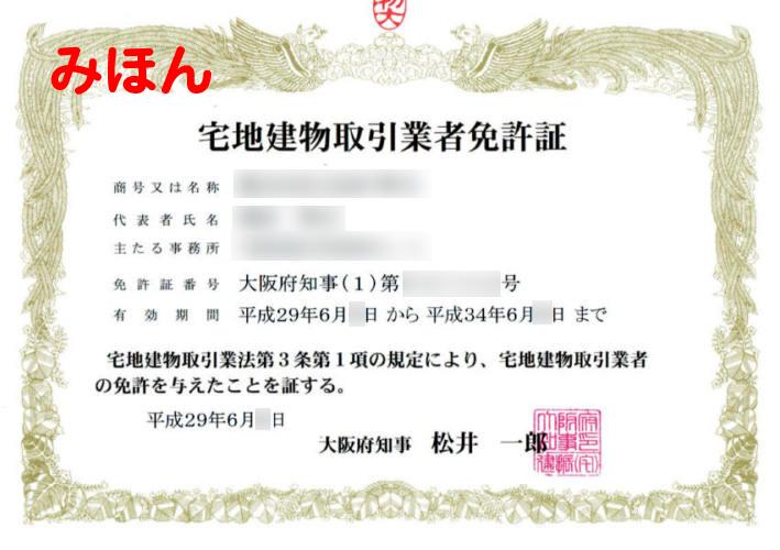 宅地建物取引業者免許証