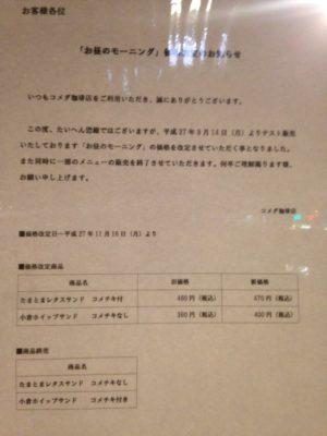 コメダ珈琲「お昼のモーニング」メニュー価格改定