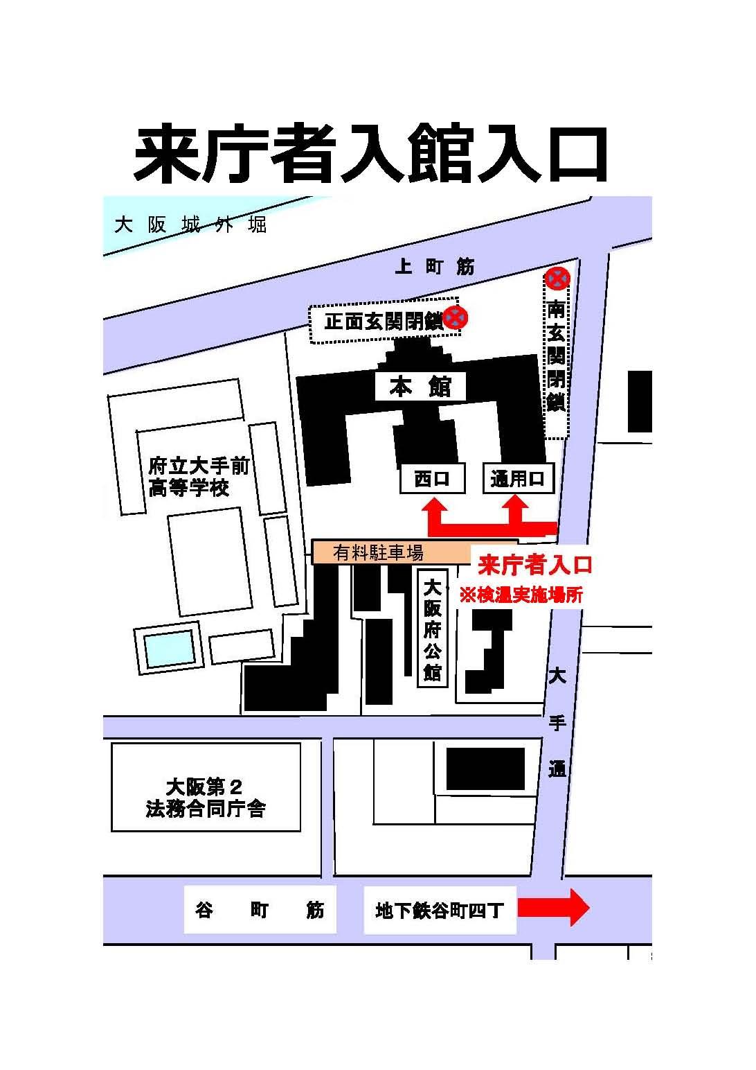 大阪府庁舎本館における入館時の検温の実施について