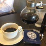 倉式コーヒーのサイフォン式コーヒー