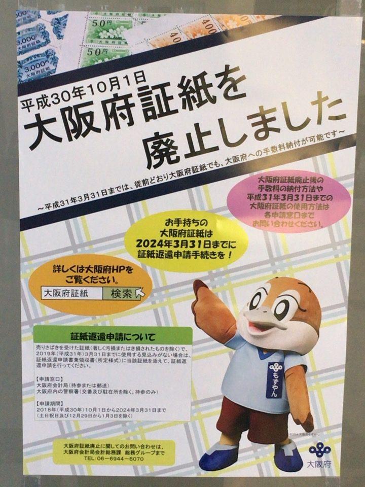 大阪府証紙を廃止しました