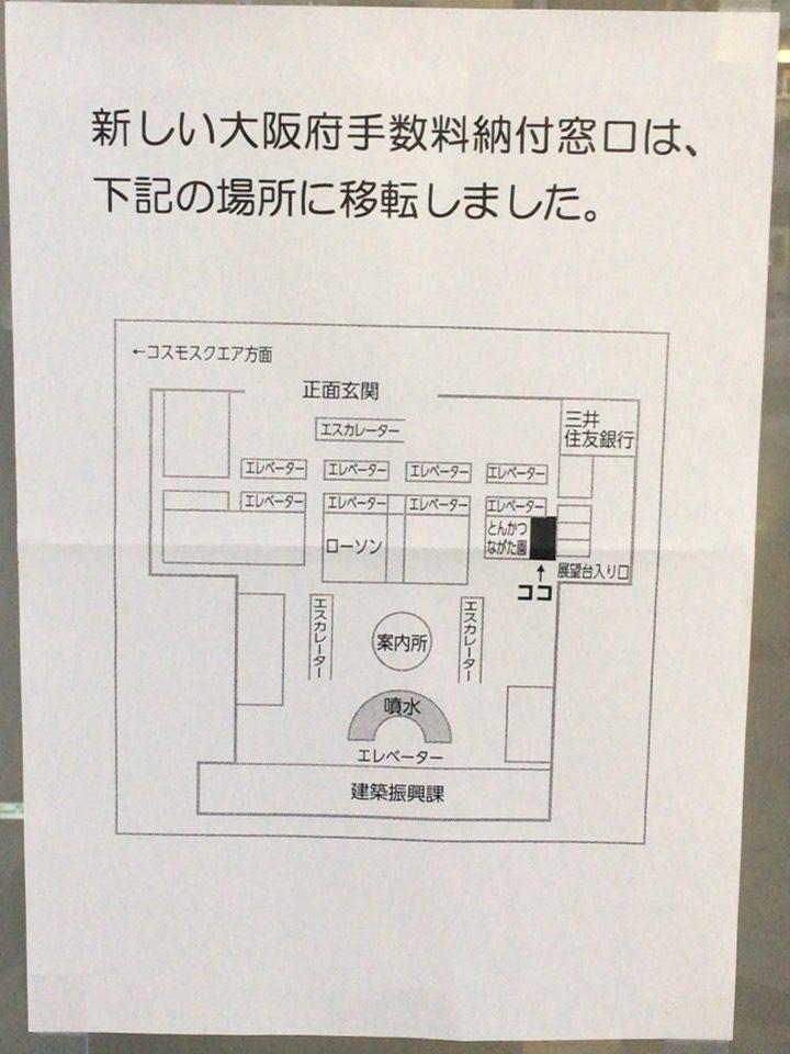 大阪府手数料納付窓口