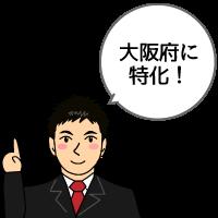 大阪府に特化した建設業許可手続き