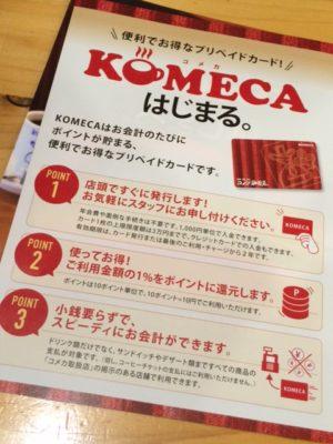 コメダ珈琲(KOMECA、コメカ)